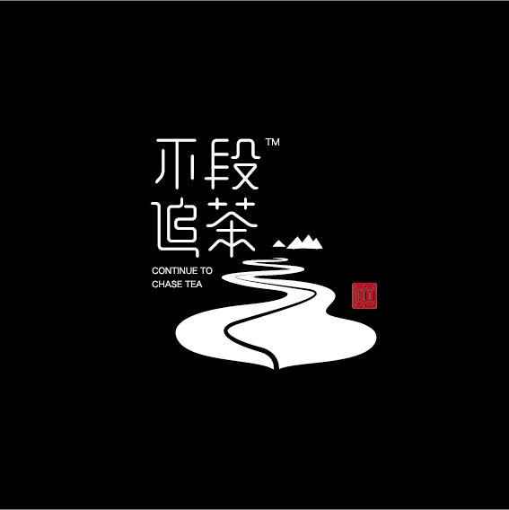 不断追茶-01.jpg