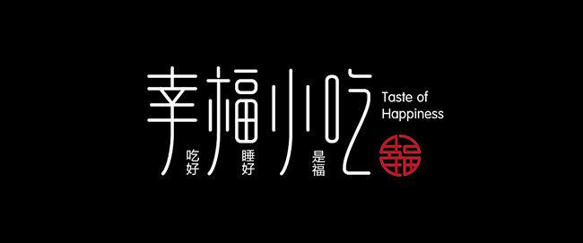 幸福的味道-03.jpg