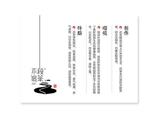 不断追茶-03.jpg