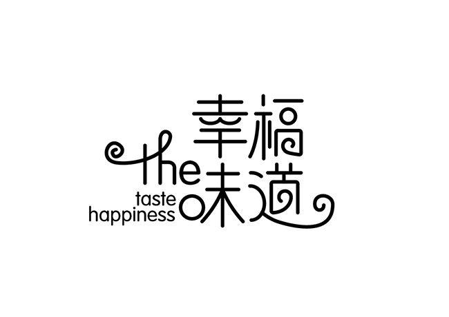 幸福的味道-01.jpg