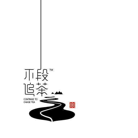 不断追茶-02.jpg