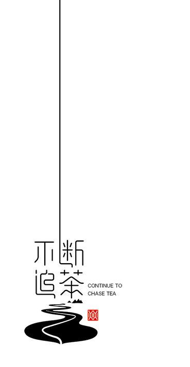 不断追茶-04.jpg