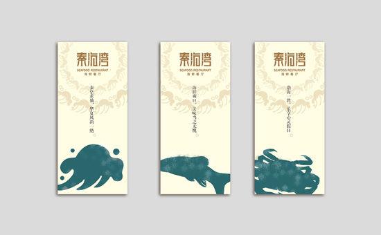 36海鲜餐厅logo.jpg
