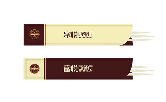 87蜜悦西餐厅logo.jpg
