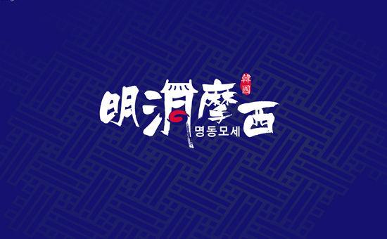 28韩餐logo设计.jpg