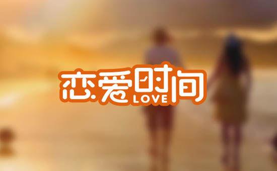 1恋爱时间字体设计.jpg