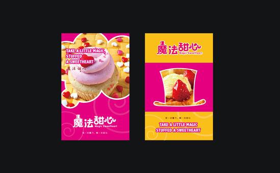 54甜品店海报.jpg