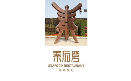 33海鲜餐厅logo.jpg