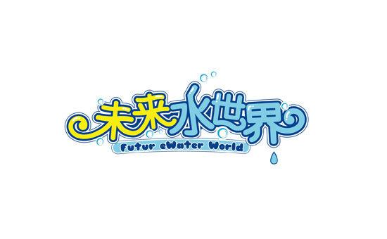 12水吧饮品logo设计.jpg