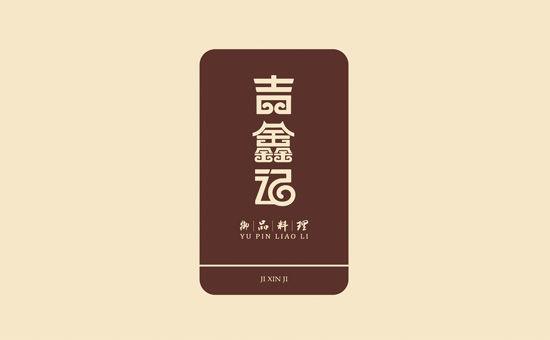 94吉鑫记餐饮logo.jpg