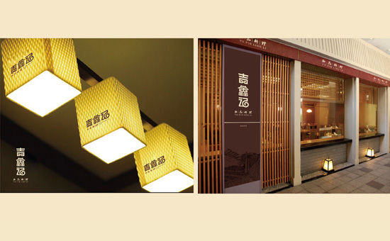 97吉鑫记餐饮logo.jpg