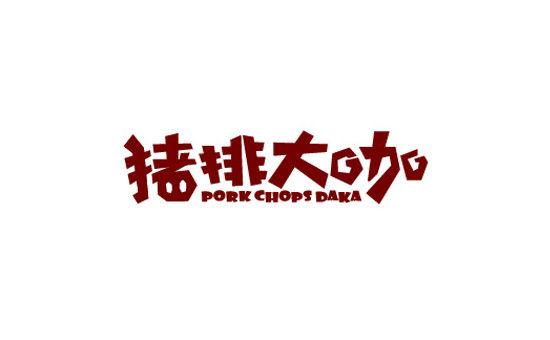 84猪排大咖logo.jpg