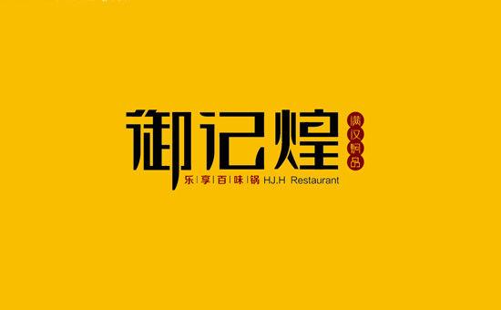 69三汁焖锅logo.jpg