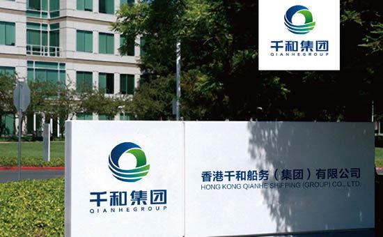 19.5千和集团船务公司logo设计5.jpg