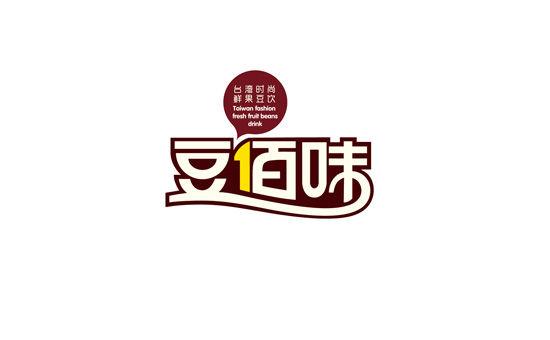 99豆佰味饮品logo.jpg