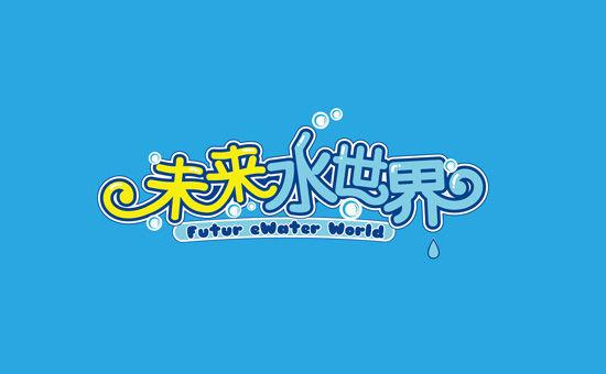 11水吧饮品logo设计.jpg