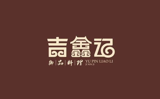 93吉鑫记餐饮logo.jpg