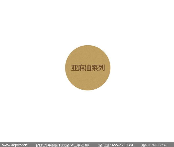 诚致亚麻油-8.jpg