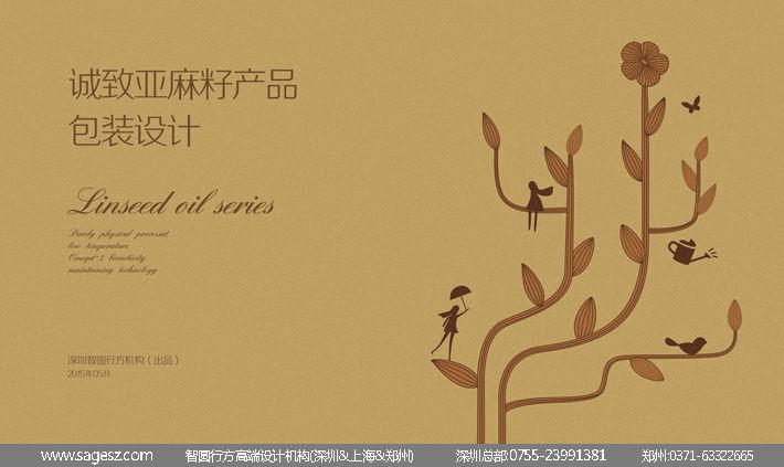 诚致亚麻油-01-01.jpg
