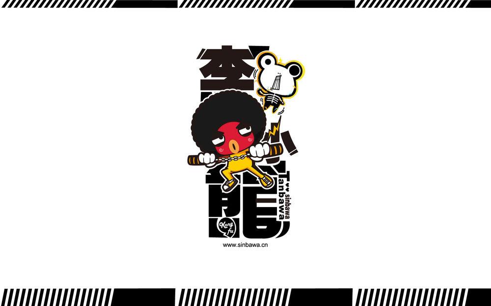 Sinbawa之Tanbawa李小龙.jpg