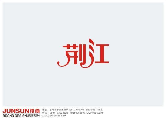 俊尚标志设计14.jpg