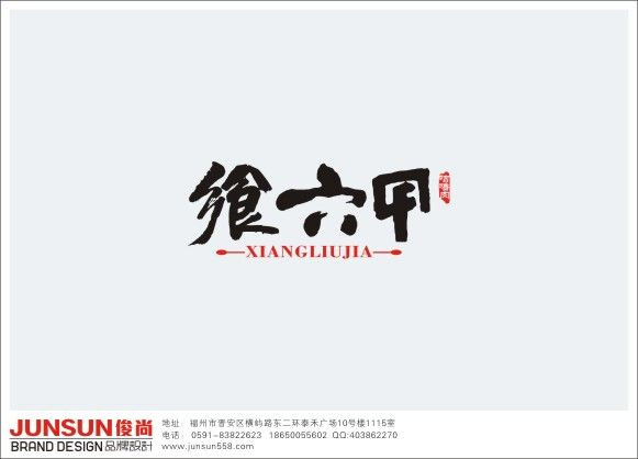 俊尚标志设计3.jpg