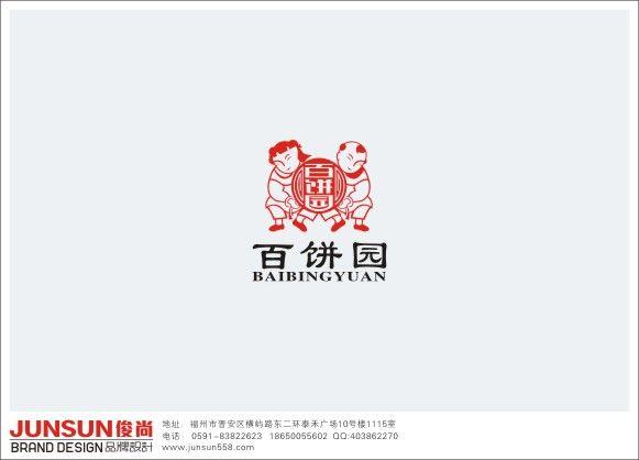 俊尚标志设计7.jpg