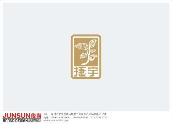 俊尚标志设计5.jpg
