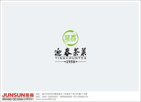 俊尚标志设计17.jpg