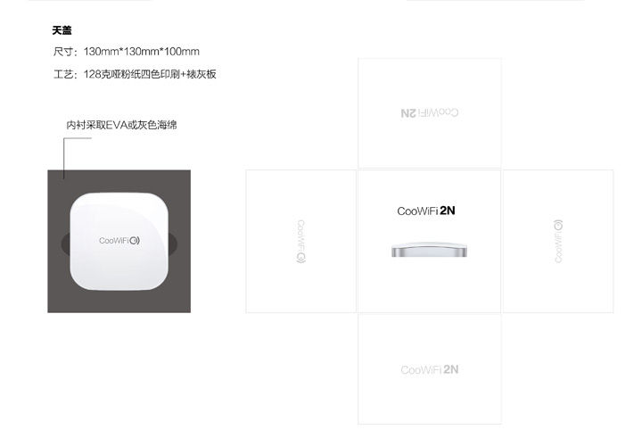 北京wifi路由器包装3.jpg