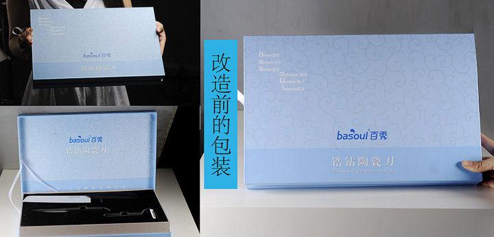 百秀陶瓷刀包装1.jpg