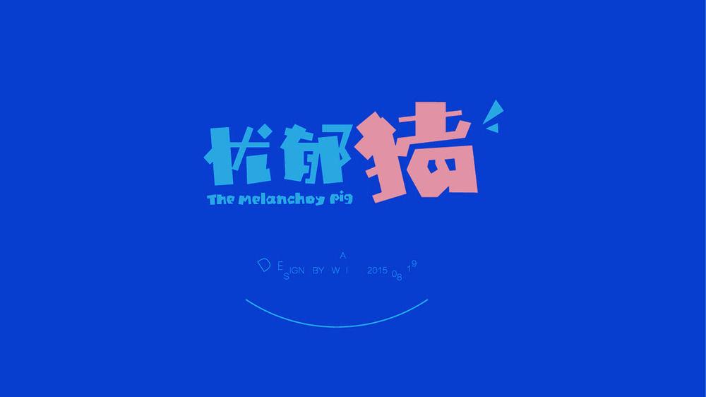 忧郁猪-01.jpg