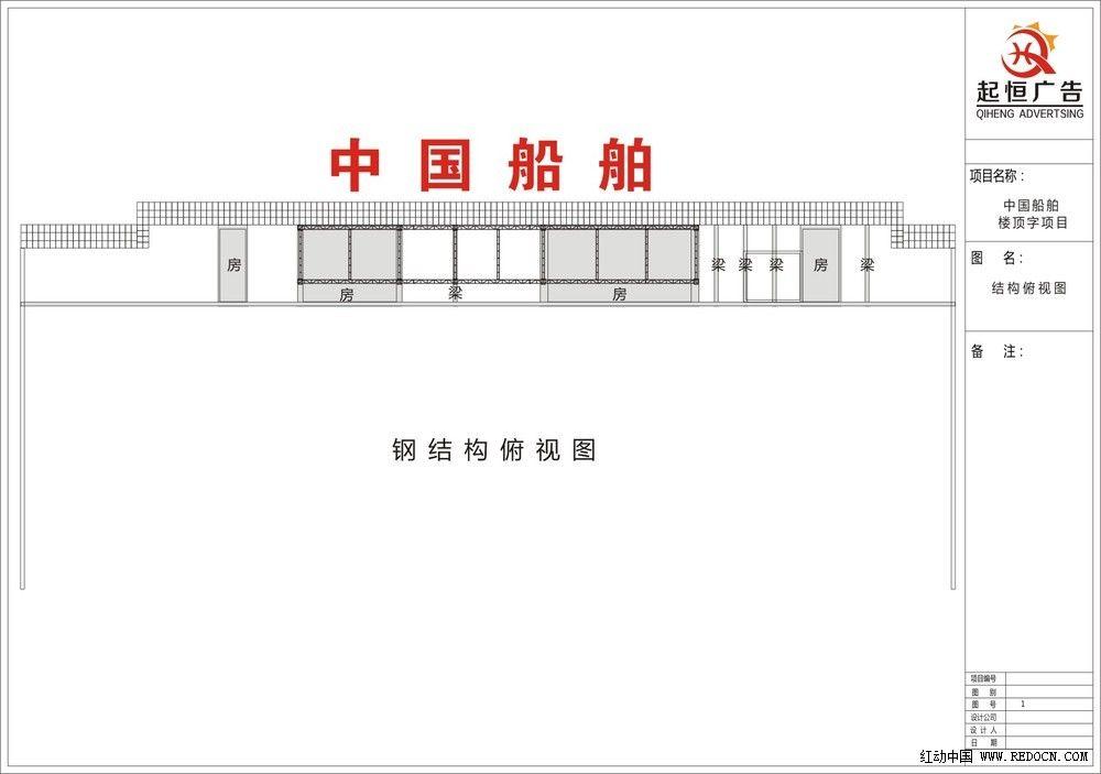 楼顶发光字结构图 楼顶广告结构设计