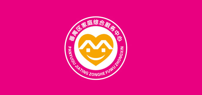 广州番禺区家庭综合服务中心.jpg