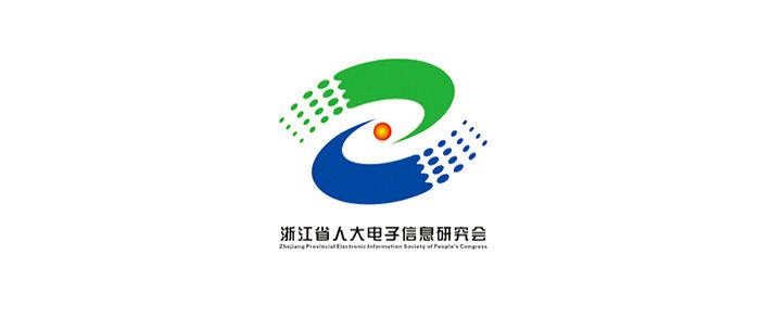 浙江省人大电子信息研究会.jpg