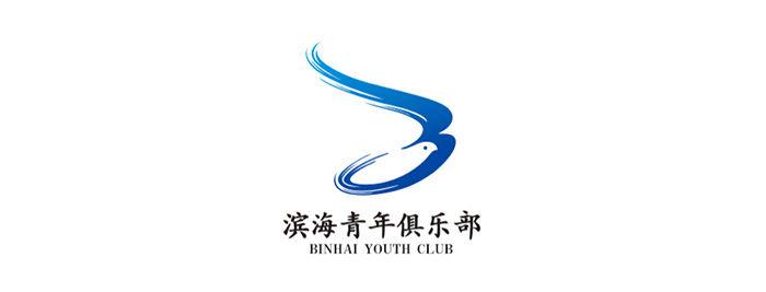 天津滨海青年俱乐部.jpg