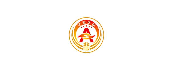 安源地税服务.jpg