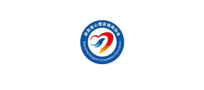 陕西省心理咨询师协会.jpg