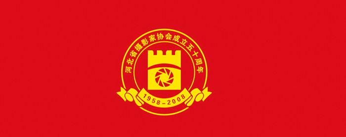 河北省摄影这家协会成立50周年.jpg