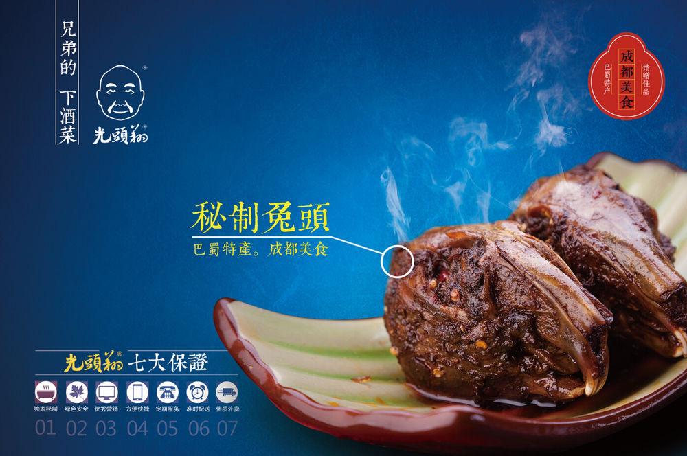 美食特产海报宣传兔头鸭头