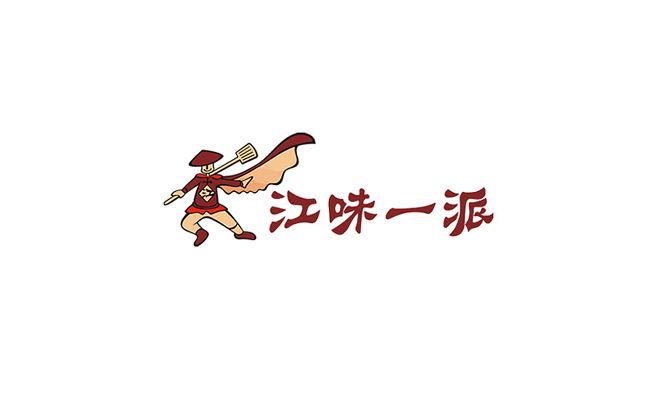 江味一派11.jpg