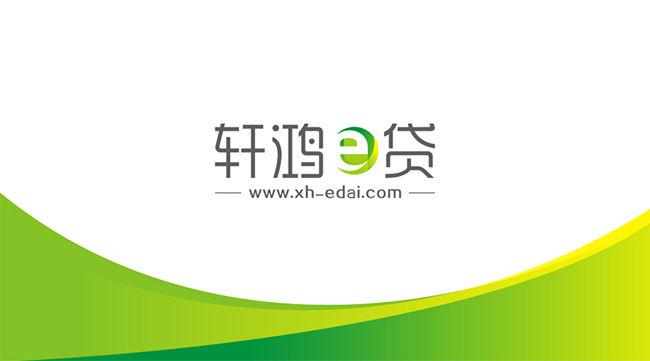 轩鸿E贷1.jpg