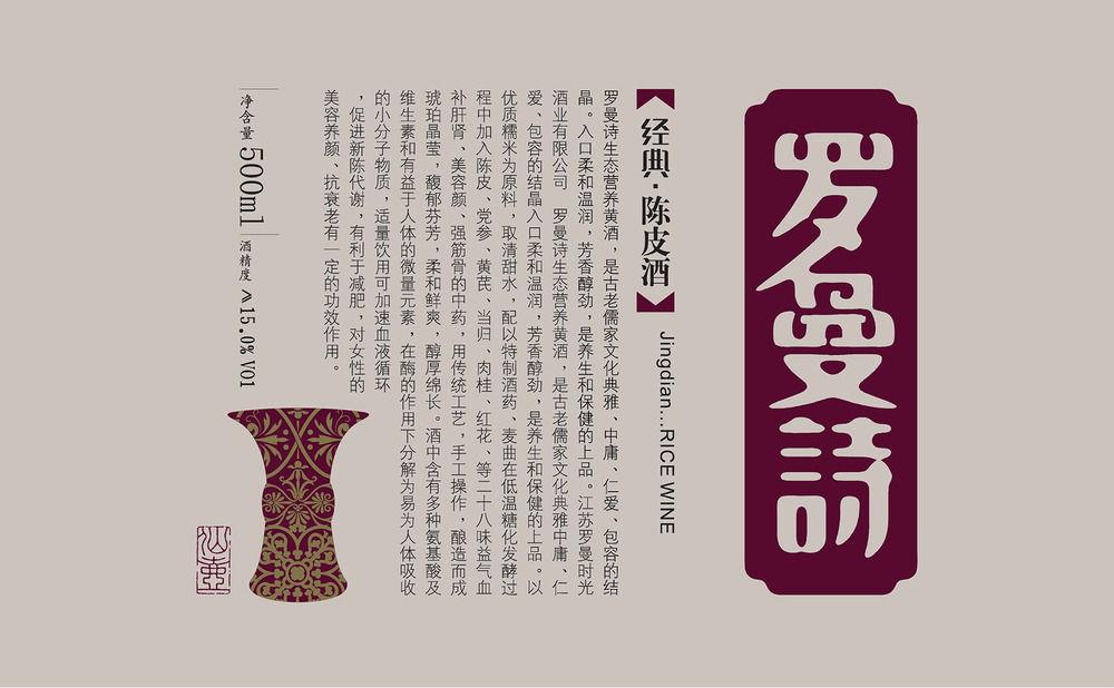 rice wine1.jpg