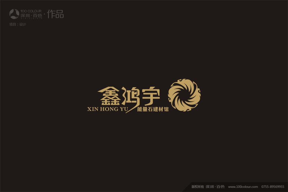 鑫鸿宇-2.jpg