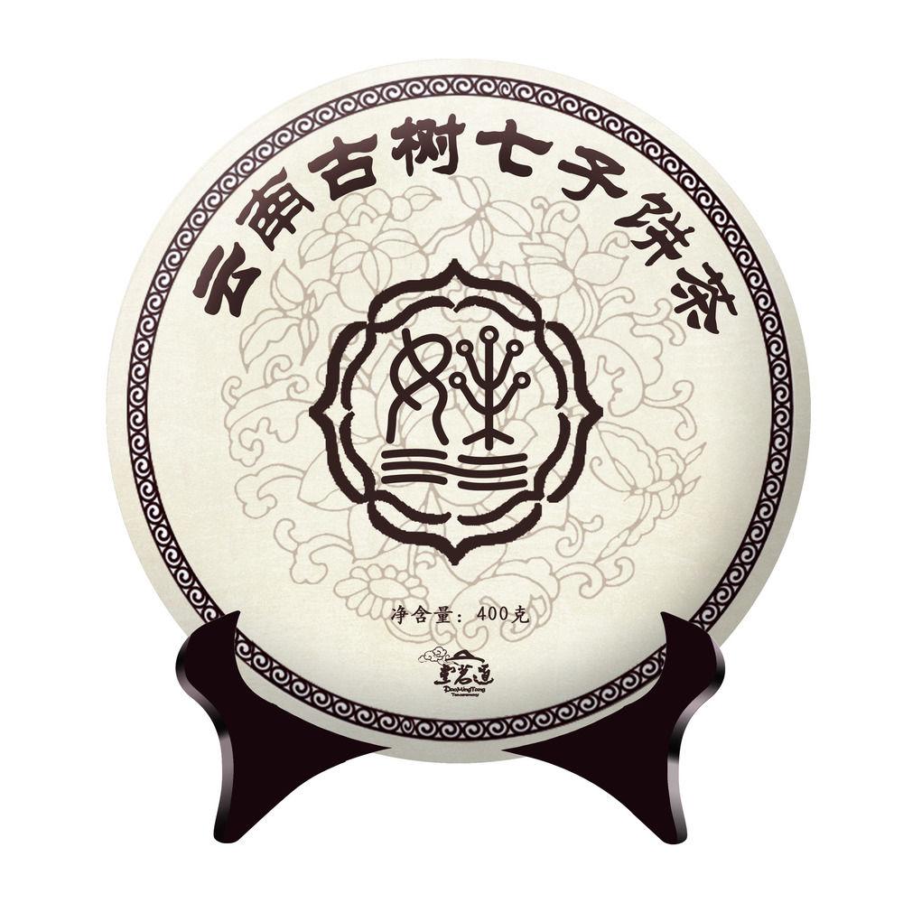 茶姝涵茶饼2副本副本.jpg