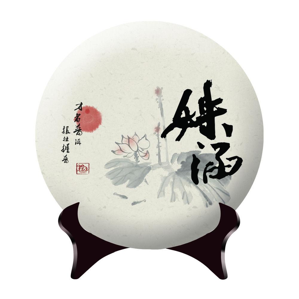 茶姝涵茶饼2副本.jpg