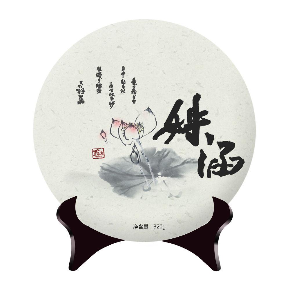 茶1姝涵茶饼.jpg