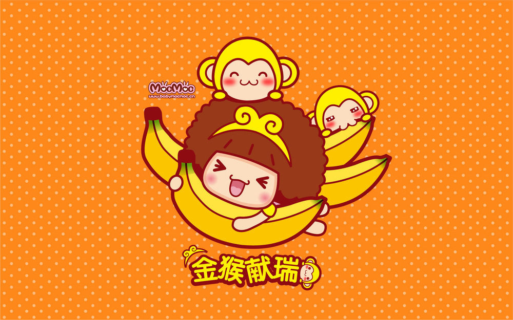 摩丝摩丝金猴献瑞.jpg