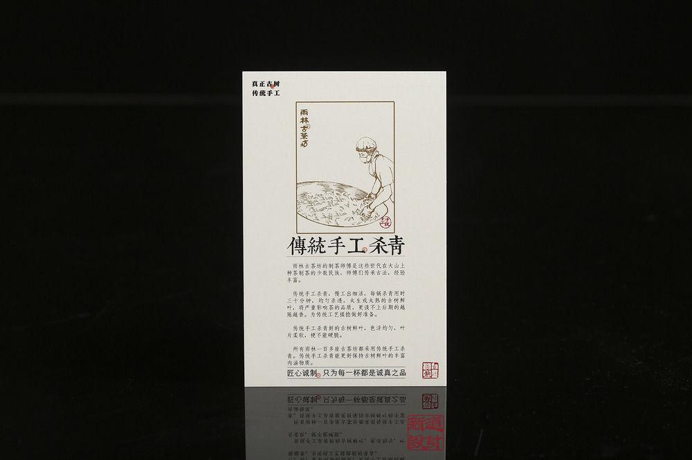 新道设计作品 雨林古茶坊包装设计 美成古树茶包装设计01 (9).JPG