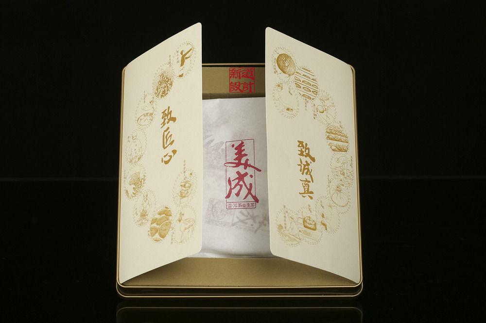 新道设计作品 雨林古茶坊包装设计 美成古树茶包装设计01 (3).JPG